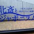 みたび 東京へ~「北斎とジャポニズム」