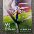 2017年度 高円宮杯U-18 高校サッカーリーグ 長崎県1部リーグ結果です!