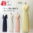 ロングドレス283 演奏会のロングドレス 袖付き パーティードレス F 白 ピンク 黄 紺