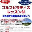 11/25【埼玉川越グリーンクロス】ゴルコア8周年コンペチラシ作成しました