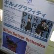 因島には無いコンビニに、ポルノグラフィティのポスター