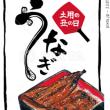 「土用「丑の日」!!「鰻」の日」!!