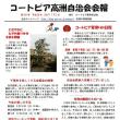 コートピア高洲自治会通信(平成29年07月07日)コートピア高洲自治会広報 第201号が発行されました。