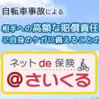 《ネットde保険@さいくる》自転車向け保険も私共にお任せ下さい!