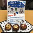 さくら野百貨店 青森本店で開催中「第3回」神戸セレクション