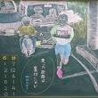 校長室黒板(11月)