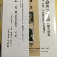『哲学・論理学原論』交換品が届いた。