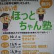 第5回「いきいきほっとちゃん塾」開催