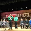 すとう昭男 総決起大会が開催されました