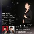 藤木明美コンサート in 出雲