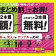 【北上本店】 「まとめ割」で2本目半額!3本目無料!!