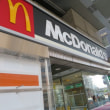 "Gifu / Coffee Shop "" Mcdonald's """