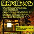 【お知らせ】 12/30除夜の鐘スイム 申込受付中!!