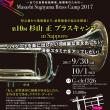 いよいよ開催間近!第10回杉山正ブラスキャンプ2017 in 札幌