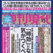 【コメント掲載】週刊現代11/19発売12/1号「時効」になる前に気がつくべきカネ