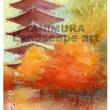 水彩画 東寺の紅葉
