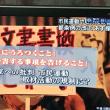 東京都の条例改正:明日採決