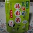 玉露園 オール 北海道産 昆布茶 飲んでみました!