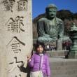 マッキーのお出かけ:新春の鎌倉散策