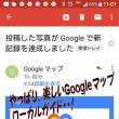 #十郎チャーハン(十六殻)&Year of the dog&Cat's Day&Googlemap