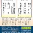 【速報!】吉右衛門さん、ついに名作「奥州安達原」に登場!!11月歌舞伎座顔見世です!そして12月国立劇場に登場!