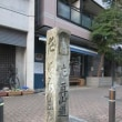 神戸市内で出会った道標-再山道