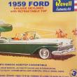 Revell社 1959 FORD GALAXIE SKYLINER 初回