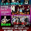 Next Live:2月23日(土)『シュガーサウザンド フレンズライブ』in フォーク伝・昭和