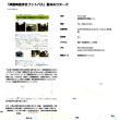 〈催事〉0547: 新日本歩く道紀行のポータルサイトに夏休みウオーク情報掲載