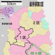 衆議院小選挙区 岩手県