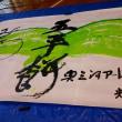 奥三河アートフェスティバル参加-3