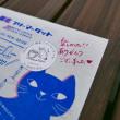 猫北フリマ、ありがとうございました