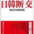 立憲民主党・有田芳生が「日本にいる工作員が迫撃砲を持っている」と認める…
