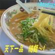 天下一品 細麺~・・普通麺と細麺・・・たまのたまには~・・!&昼間の月は青かった~