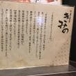 神楽坂駅(東京)でお薦めするラーメンNo.1のお店(神楽坂のラーメン20選とかそんないらないから、一番のおすすめのラーメンが知りたい)