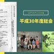 平成30年度総会開催報告