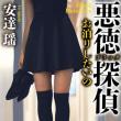 安達瑶さん新刊「悪徳(ブラック)探偵 お泊りしたいの」発売です!