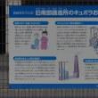 「富山県高岡見学パート2(金屋町見学記)」