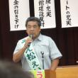 松原市議選 日本共産党4人にみなさんの大切な一票を託して下さい