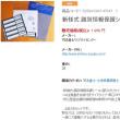 新様式 識別情報保護シール・OPP袋セット ありがとうございます!
