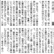 東京新聞11月5日夕刊