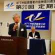 NTT労組神奈川支部協議会第20回総会が開かれました(総会編)