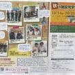 秋の施設見学会のお知らせ(*´ω`*)