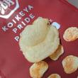 コイケヤ プライドポテト 梅