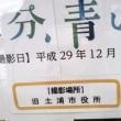 【2拠点生活】土浦はロケでも/「半分、青い」も!