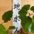 「春節」の誓い、私の今年の漢字は「天地水人」