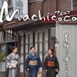 Machicoco便り vol.15