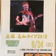 王様 高知ライブ2018 王様即位25周年記念四国ツアー! ひとりライブ