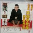 2/12 七代目 笑福亭松喬 襲名披露 名古屋公演