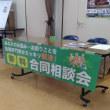 無料相談会 in左近山団地